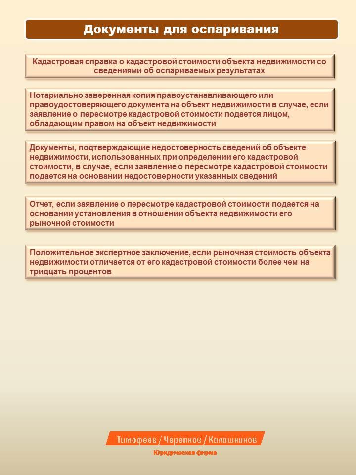 юридическая инфографика 08