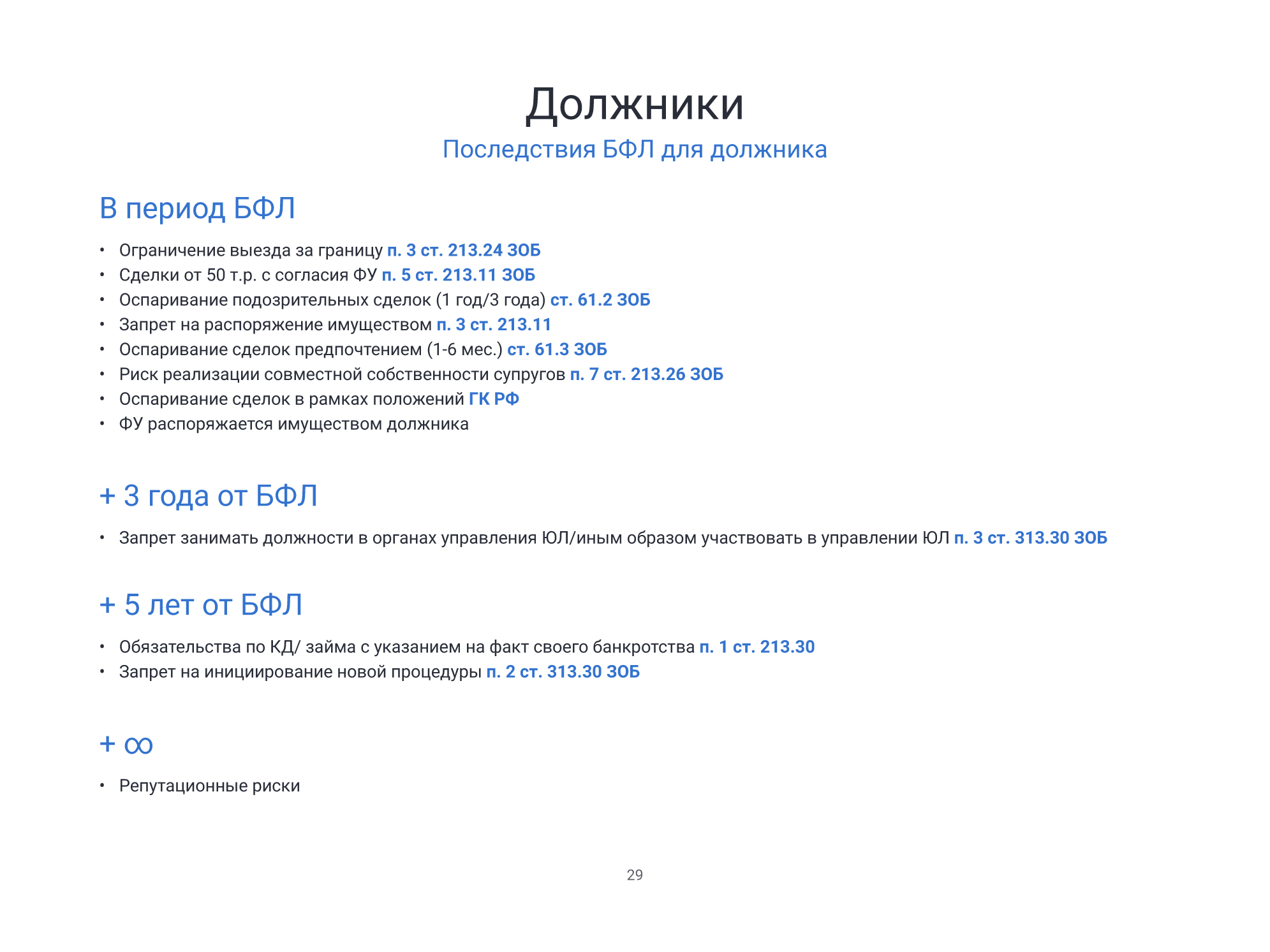 CB BFL Webinar